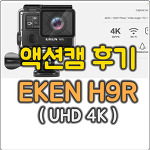 EKEN H9R 4K UHD 고프로 짭프로 액셤캠 추천, 사용 후기