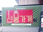 못생긴 손가락의 작업실 털기-황카페 선물가게전 못생긴손가락 전시/판매
