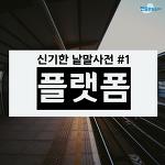 방송/신문 보도의 외국어 남용 개선 운동 홍보물 3