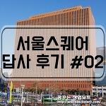 서울스퀘어 답사 후기 #02