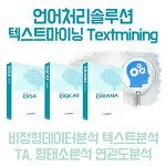 다이퀘스트 언어처리솔루션 /textmining