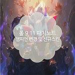 롤 9.11 패치노트 챔피언 변경 및 신규스킨