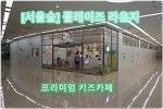 서울숲 프리미엄 키즈카페 플레이즈 라운지