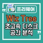 디스크 공간 부족 초고속으로 확인하는 방법, WIZ TREE