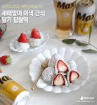 새해맞이 제철 과일로 만든 이색 간식 '딸기찹쌀떡' 만들기