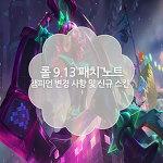 롤 9.13 패치노트 신규 챔피언 키아나