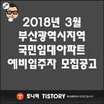2018년 3월 부산광역시지역 국민임대아파트 예비입주자 모집공고