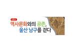 역사문화와의 공존, 울산 남구를 걷다 - 3코스 (2019-11-23(토))