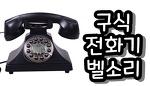 구식 전화 벨소리 효과음 다운로드