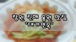 """[창원/진해/용원 맛집] 밀면 배달 맛집""""대가면옥""""(솔직후기)"""