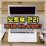 노트북 관리, 제대로 하는 방법은?