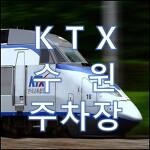 KTX 수원역 주차요금 정리