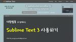 다된밥통과 함께하는 Sublime Text 3 사용하기