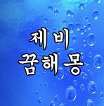 제비 꿈/박씨