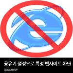 공유기 설정변경으로 특정 웹 사이트 접속 차단