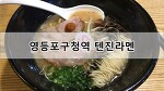 영등포구청역 맛집 텐진라멘, 인상적인 라멘 맛.