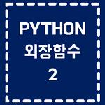 [파이썬] 외장함수 2