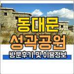 동대문 성곽공원 방문후기 및 이용정보