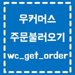 [woocommerce] 주문 불러오기 wc get orders