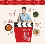 햇반컵반- 부대찌개 국밥