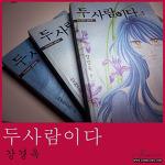 """납량특선 - """"두사람이다"""" - 강경옥 + +"""