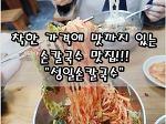 """[부산/자갈치/충무동 맛집] 착한 가격에 맛까지 보장하는 손칼국수 맛집! """"성일손칼국수"""""""