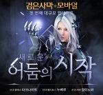 사전예약. 검은사막 모바일 그 첫번째 업데이트 소식!