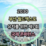 2030 부산 월드엑스포 성공적인 유치를 위한 제 7회 국제 콘퍼런스