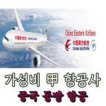 중국 동방 항공의 무료 환승 서비스는? 큐브 시티 호텔, 식사, 열차