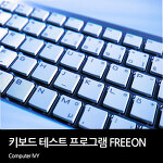 키보드 입력 테스트 프로그램 FREEON