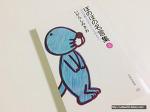 [일본 책] 보노보노 명언집, 울고 싶은 날의 보노보노, 위로받고 싶은 날의 보노보노