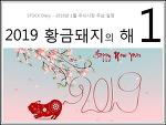 2019년 1월 주식시장 주요일정 개장일 개장시간