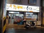 [공덕역 맛집] 백종원의 골목식당 '쭈꾸미랑순두부 전문'
