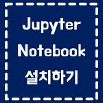 windows에서 Jupyter Notebook 설치 (파이썬 활용을 위한 주피터 노트북 설치)