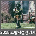 2018 소방시설관리사 시험일정 및 면제과목으로 빨리 도전하자.