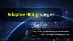 다된밥통과 함께하는 Adaptive RK4