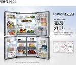 냉장고에서 적정 용량을 배우다.