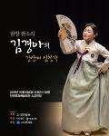 완창 판소리- 김경아의 강산제 심청가 팜플렛