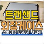 트랜샌드 HDD SDD 외장 케이스 스토어젯 25S3 리뷰