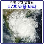 17호 태풍 타파 한반도 접근하며 주말에 폭우 몰고 오나
