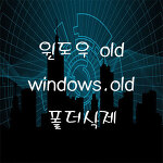 윈도우10 자동업데이트 이후 윈도우 old(windows.old) 폴더 삭제