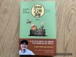 [강인욱의 고고학 여행, 강인욱, 흐름출판] 고대인의 생활을 상상하는 즐거움