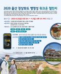 2020 울산 경상좌도 병영성 워크온 챌린지 (2020.10.23(금)~11.1(일) 10일간)