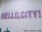 대전데이트코스 대전시립미술관 헬로우시티 전시회