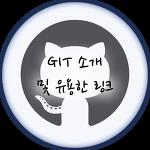 [정리] 깃(git) 소개 및 유용한 링크