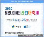 2020 얼음나라화천 산천어축제 개막일정 정보 및 꿀팁