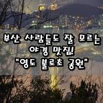 """[부산/영도/청학동/봉래산 야경 명소] 부산 사람들도 잘 모르는 야경 맛집!""""영도 불로초 공원"""""""