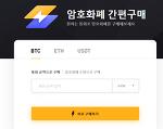 바이비트(Bybit) 거래소 암호화폐 원화 간편 구매 출시