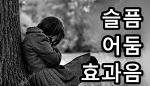 슬픔 / 어둠 배경음악 mp3 다운로드 ①