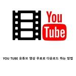 유튜브 영상 무료로 다운로드 하는 방법